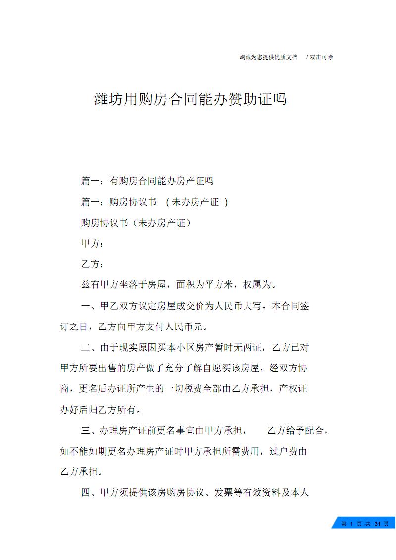 潍坊用购房合同能办赞助证吗.pdf
