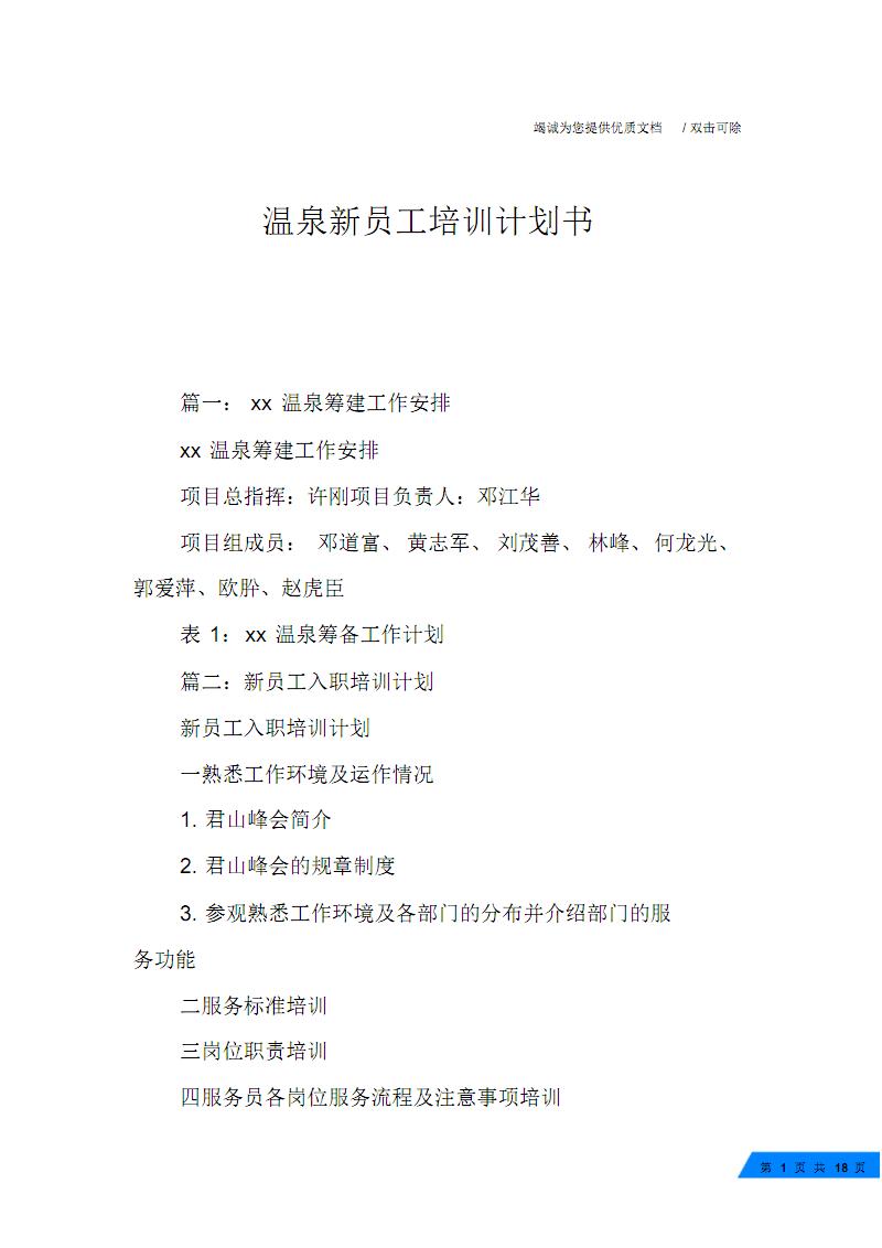 温泉新员工培训计划书.pdf