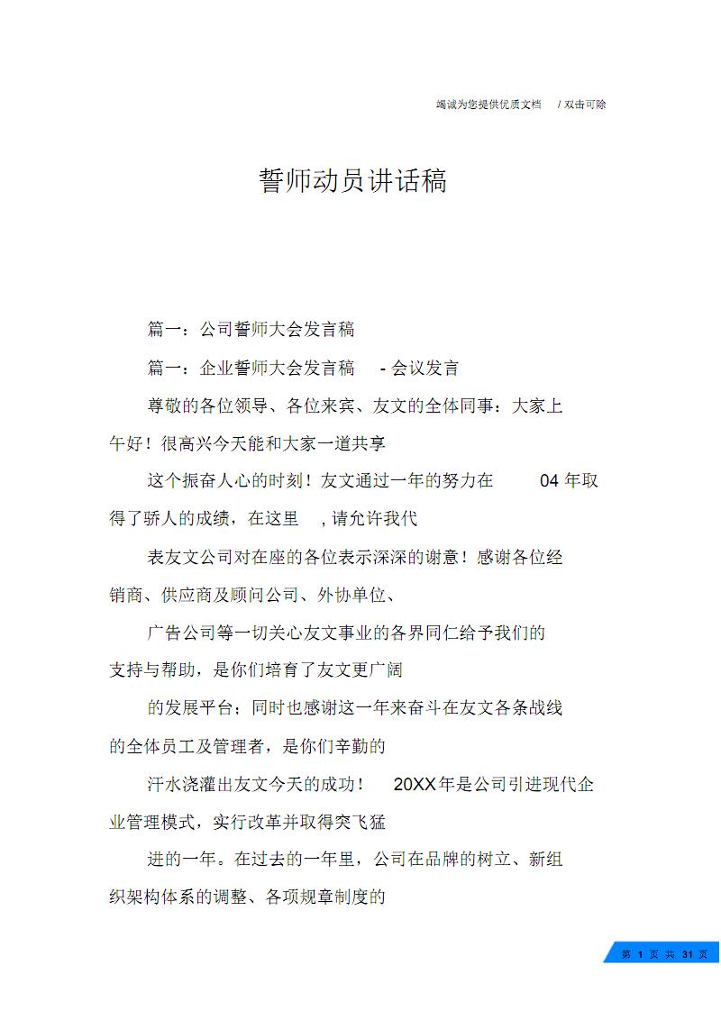 誓师动员讲话稿.pdf