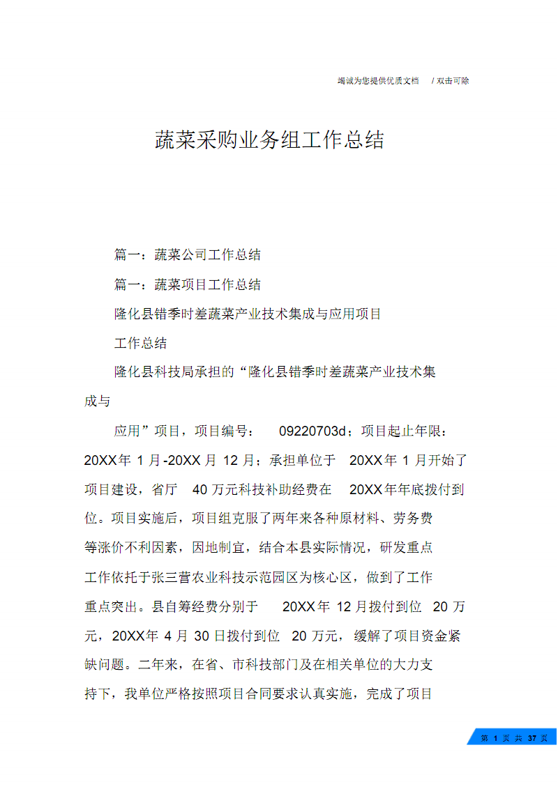 蔬菜采购业务组工作总结.pdf