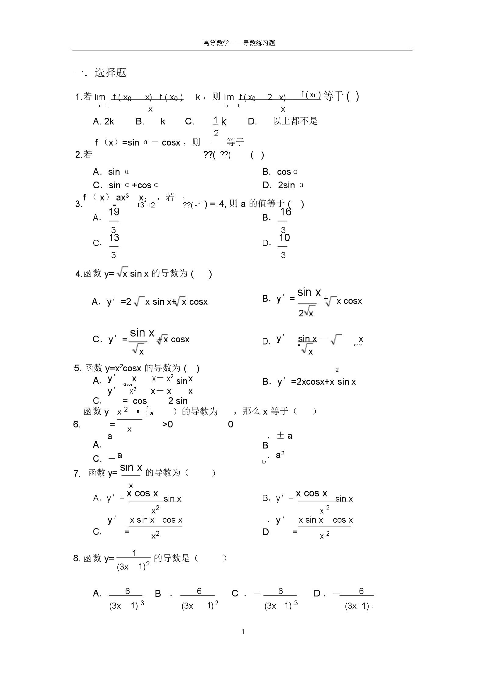 (完整版)高等数学——导数练习题.doc