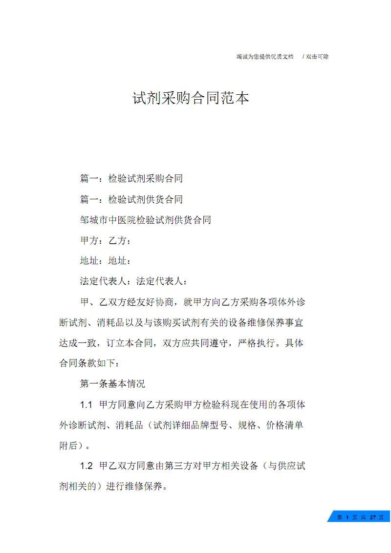 试剂采购合同范本.pdf