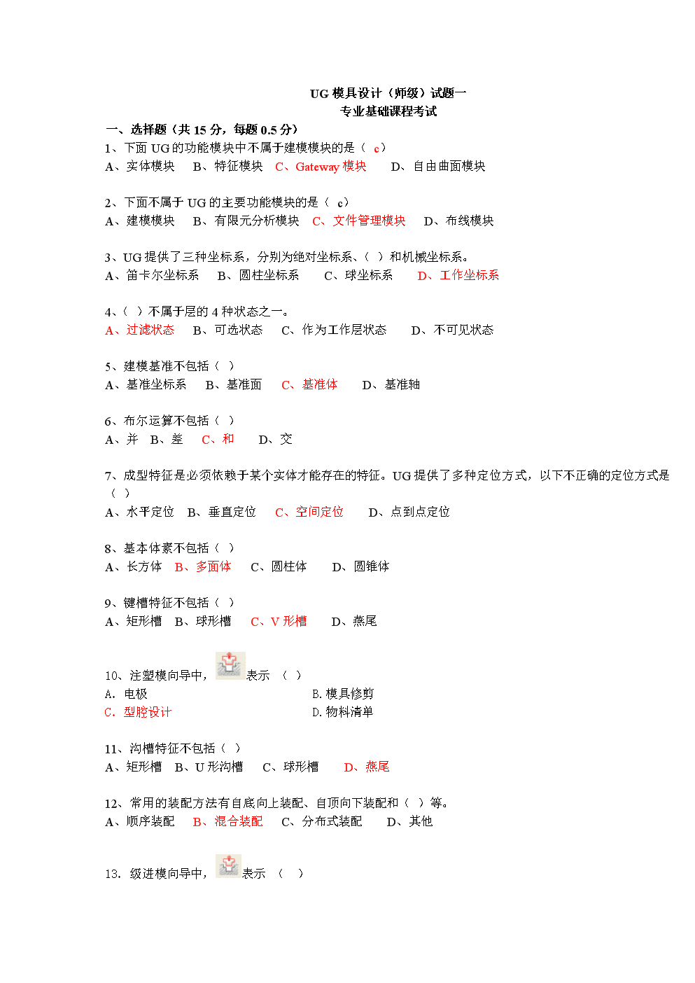 UG模具设计(师级)试题一专业基础课程考试.doc