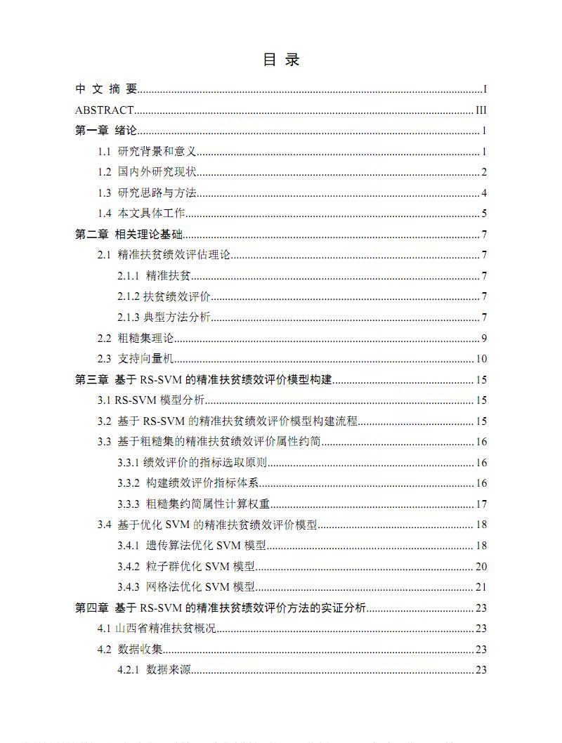 基于RS-SVM模型的精准扶贫绩效研究.pdf