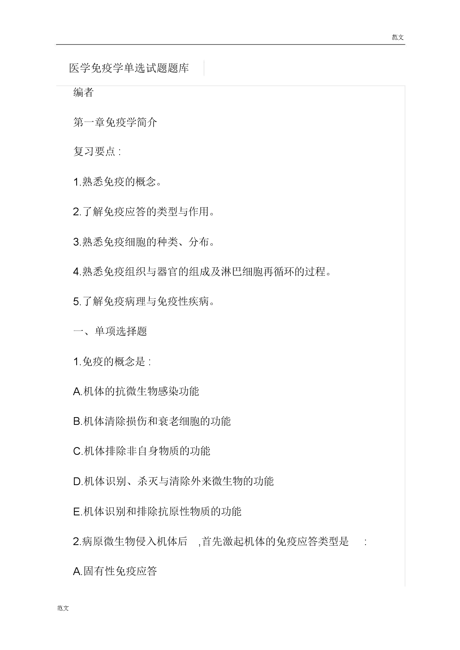 【范文】医学免疫学单选试题题库.doc