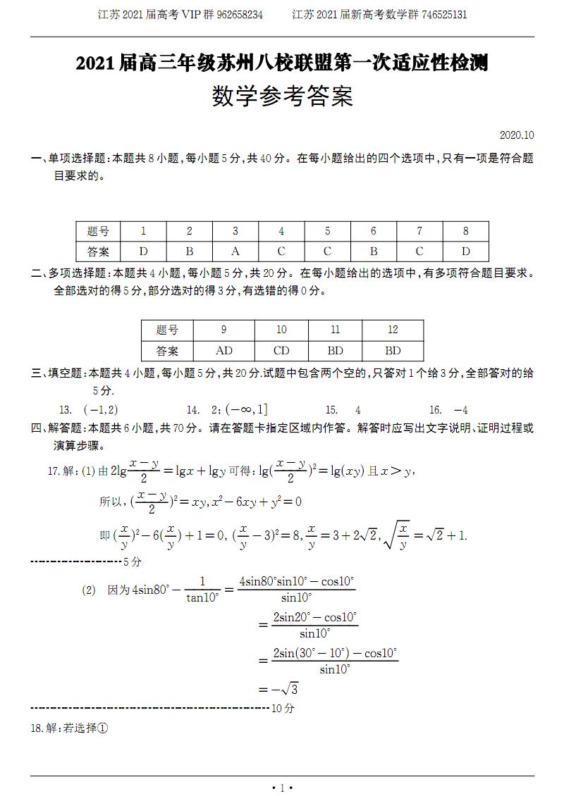 【数学】八校联考数学终稿答案.pdf