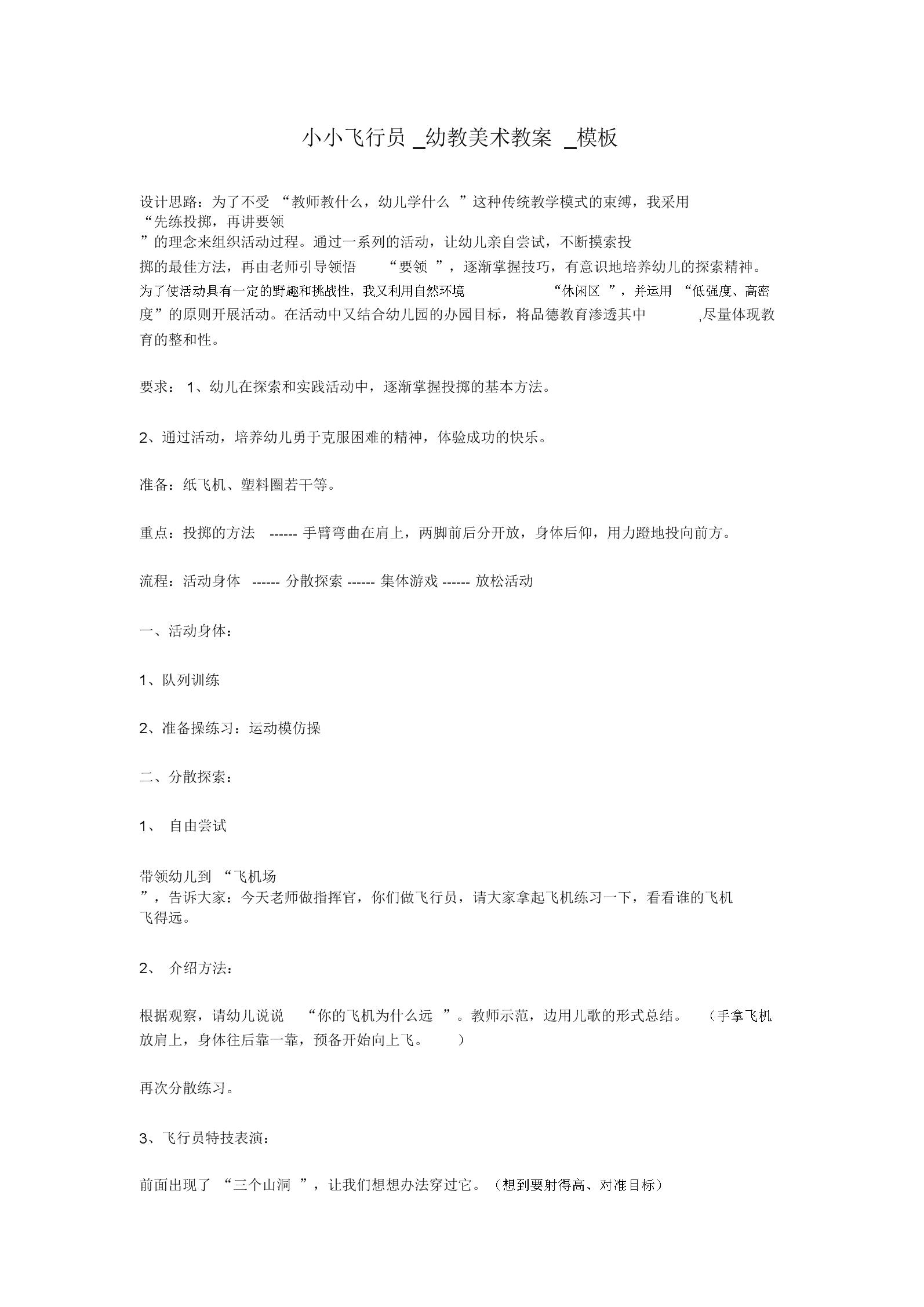 小小飞行员_幼教美术教案_模板.doc