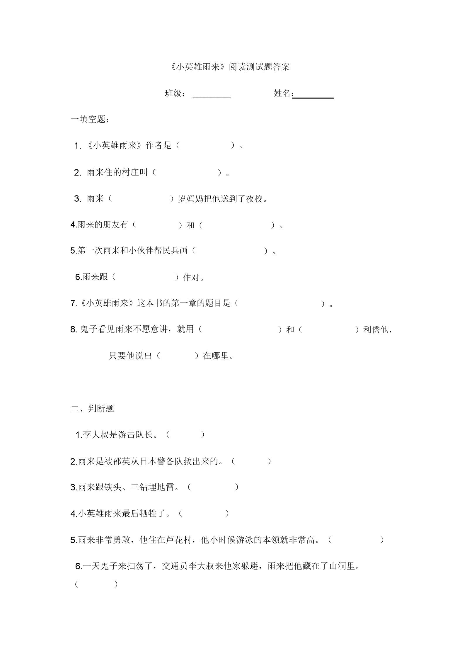 小英雄雨来测试题.doc