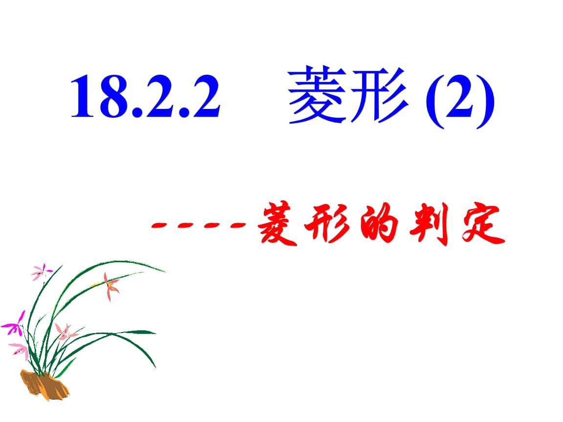 18.2.2    菱形 (2) ----菱形的判定 课件.ppt
