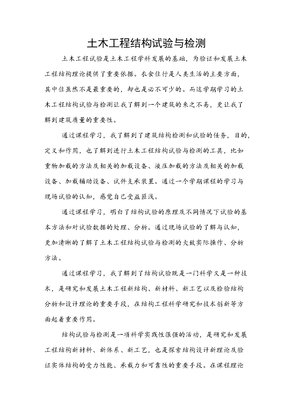_土木工程结构试验与检测.doc