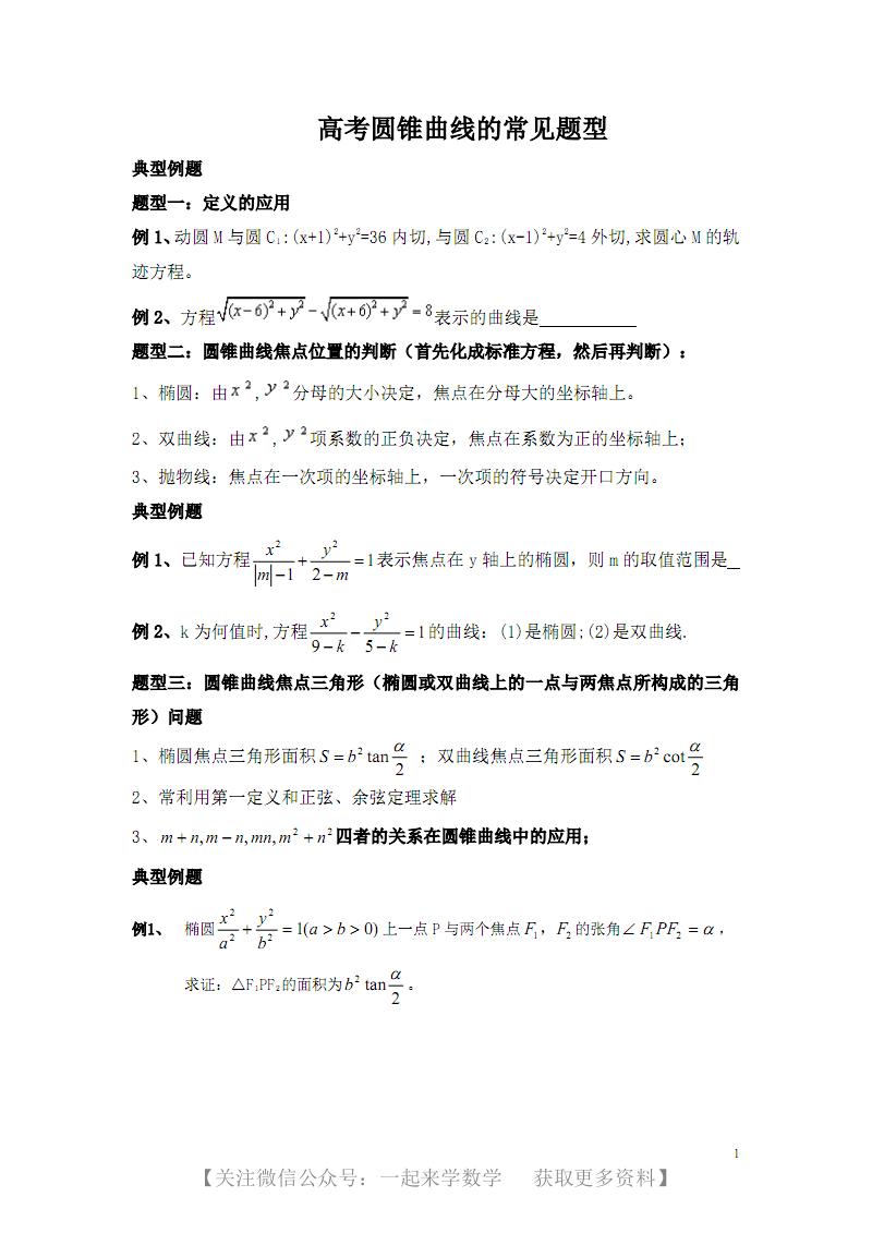 (精华)圆锥曲线题型归类总结辅导专用.pdf