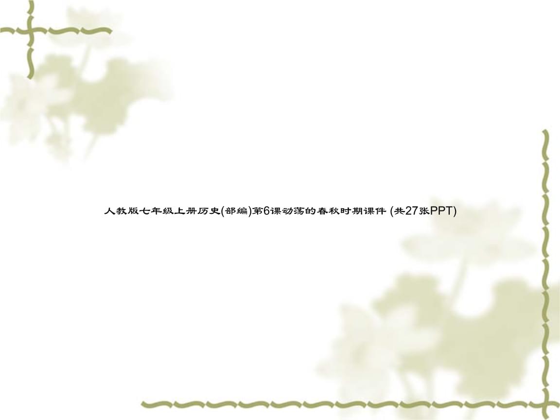 人教版七年级上册历史(部编)第6课动荡的春秋时期课件 (共27张PPT).ppt