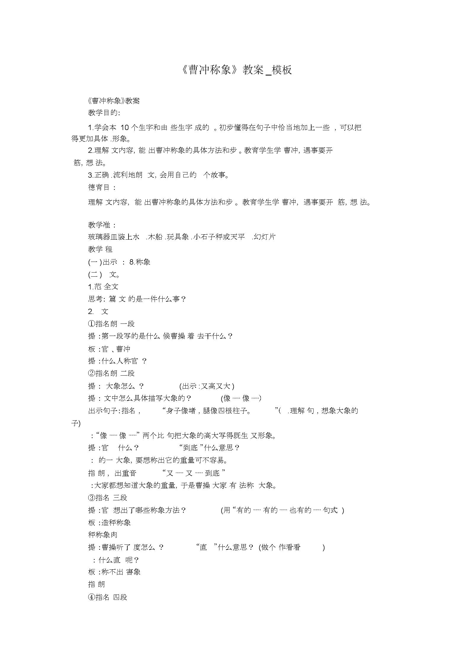《曹冲称象》教案_模板.doc