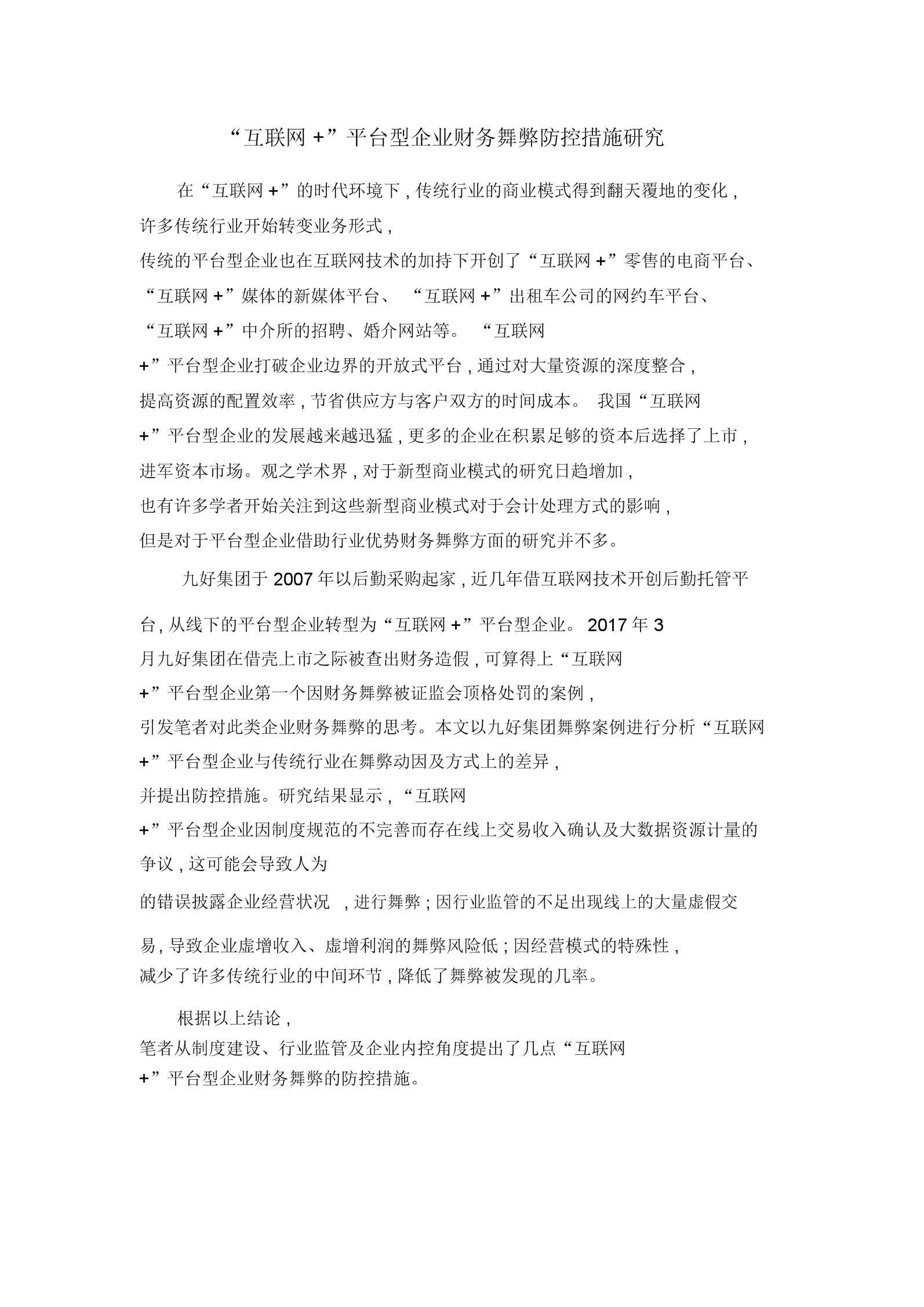 """""""互联网+""""平台型企业财务舞弊防控措施研究.doc"""