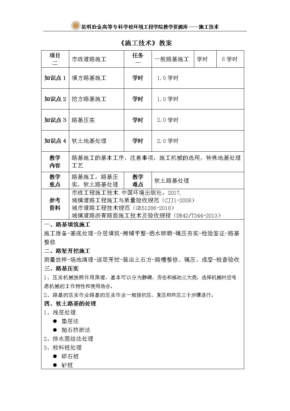 施工技术 一般路基施工 2.2-教案-一般路基施工.doc
