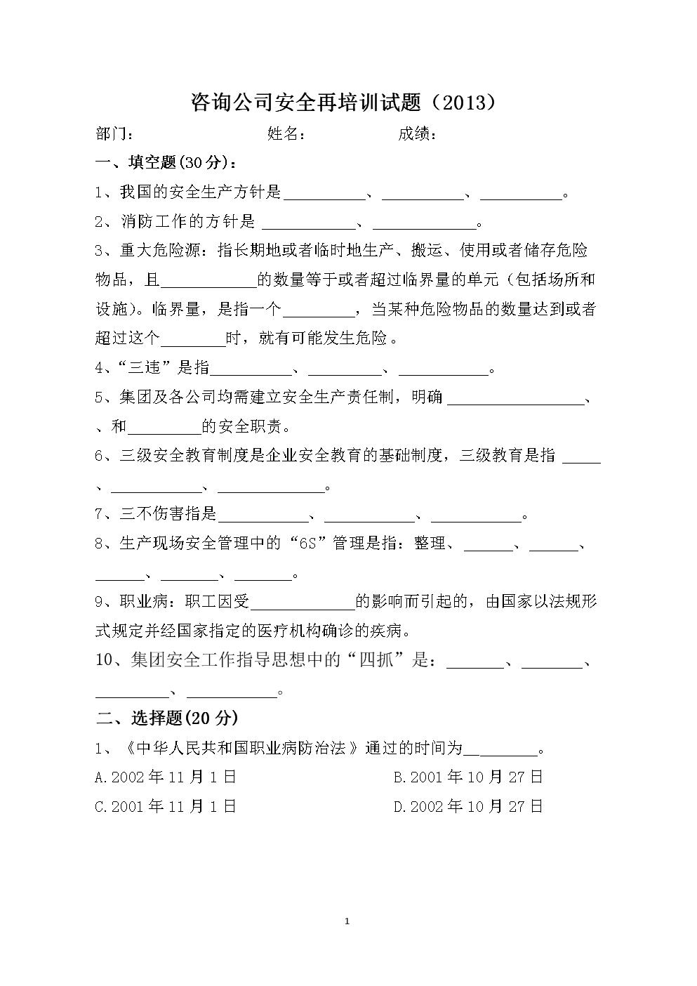 安全再培训试题(2015)(1).doc