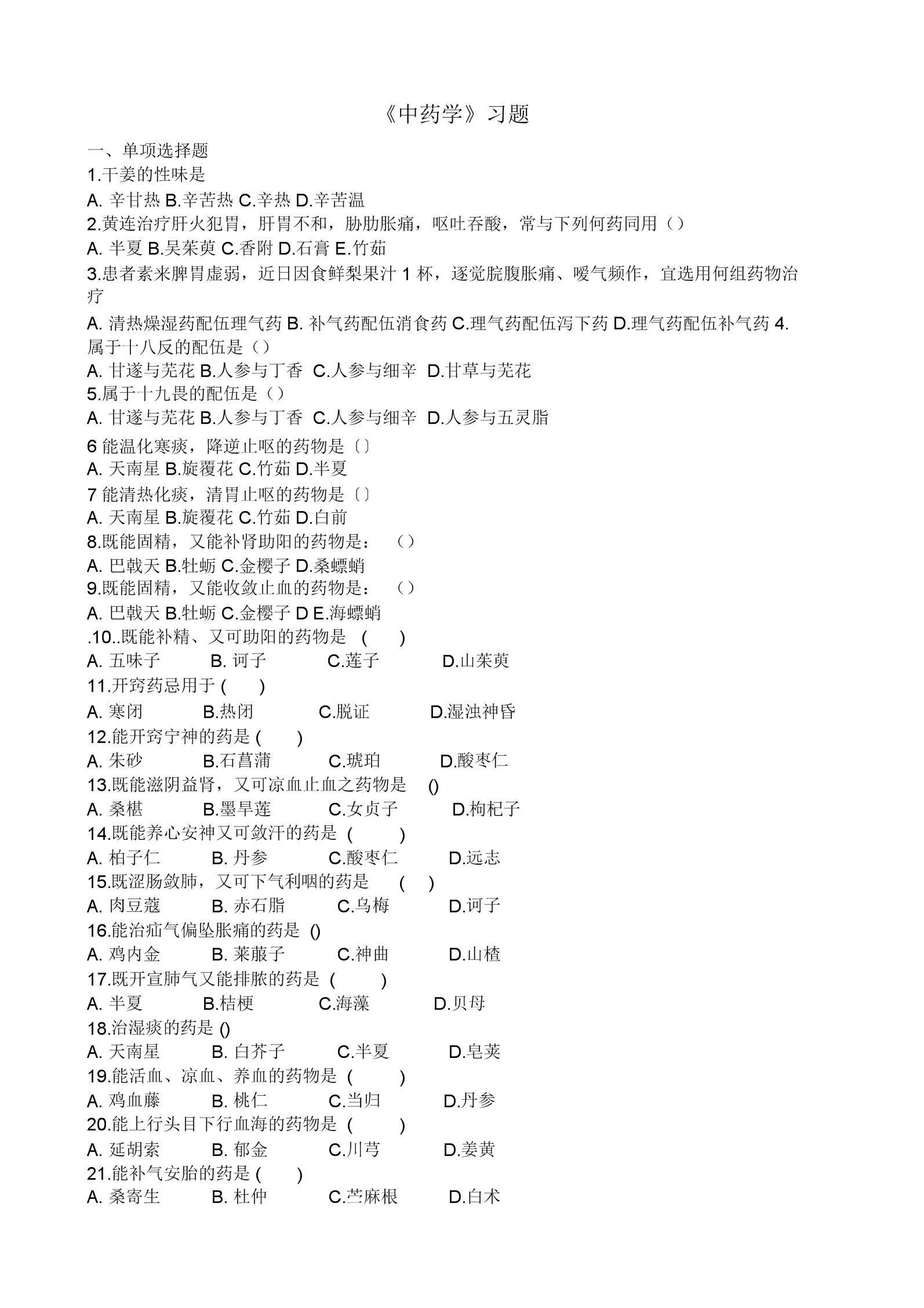 中药学练习题.docx
