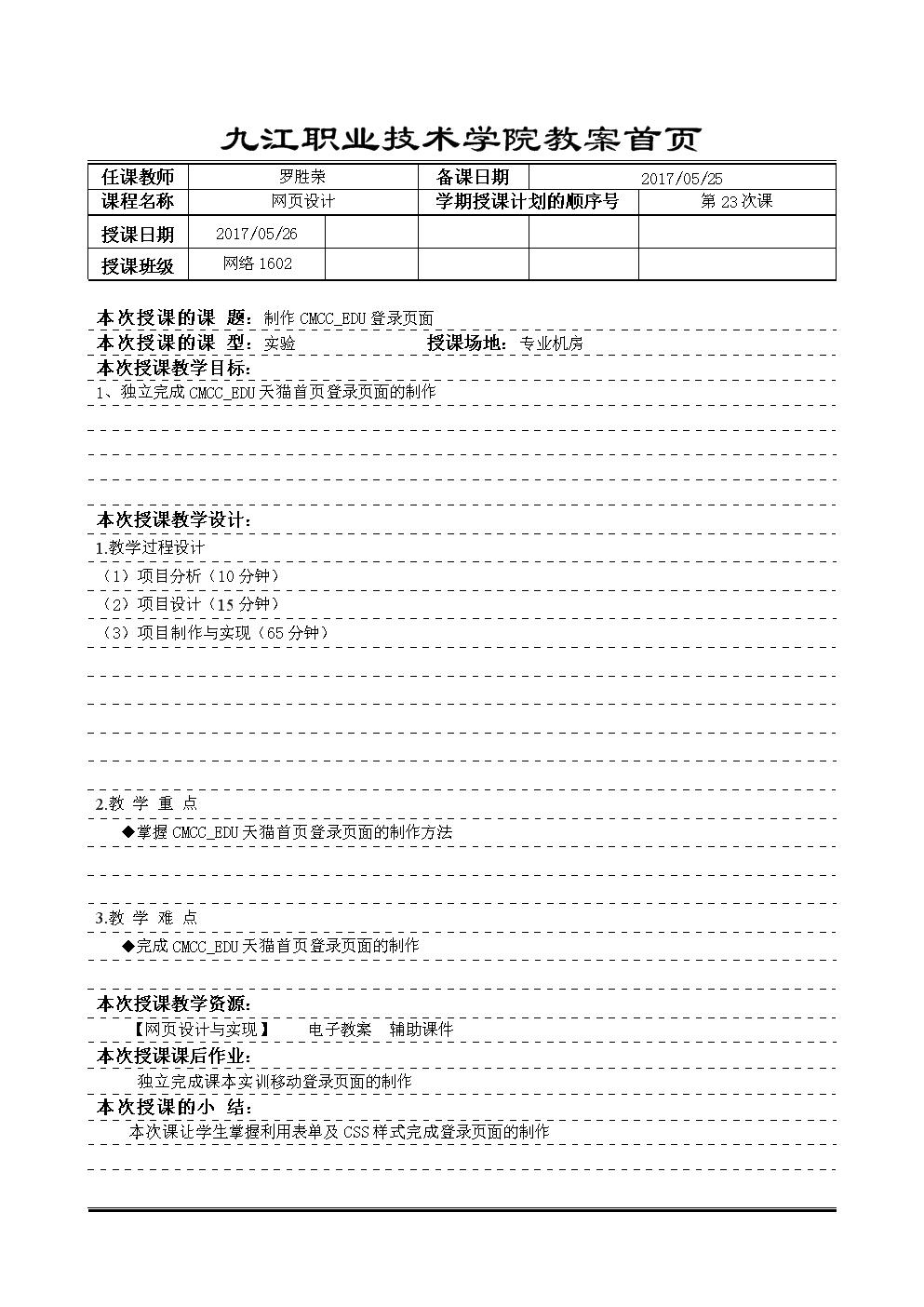 网页设计 课程教案首页 第23次课.doc