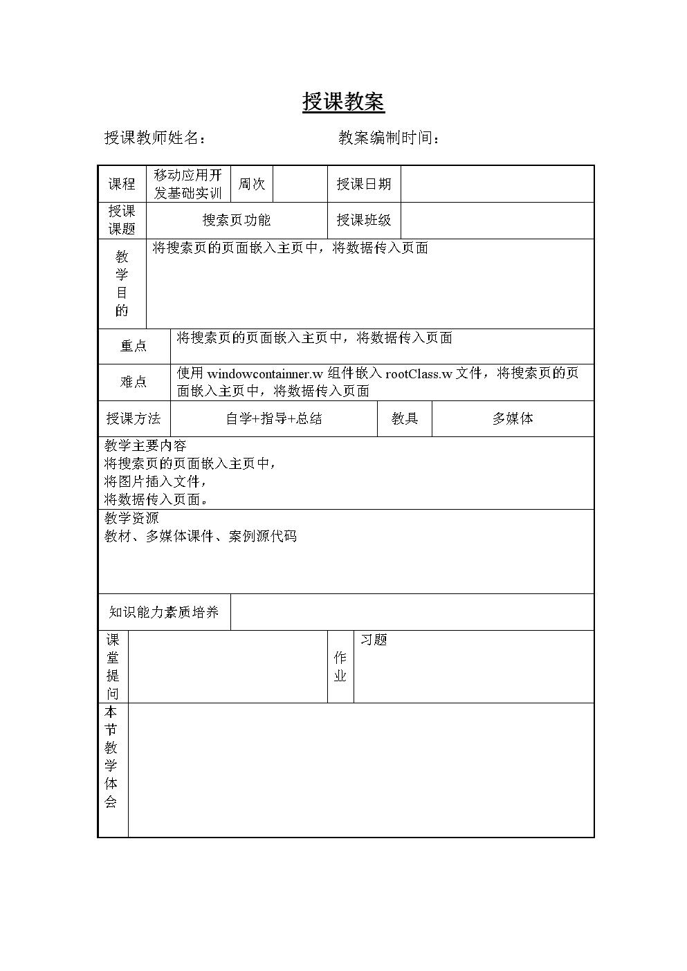 移动应用开发基础实训-2017 搜索页面功能1 搜索页功能教案.docx