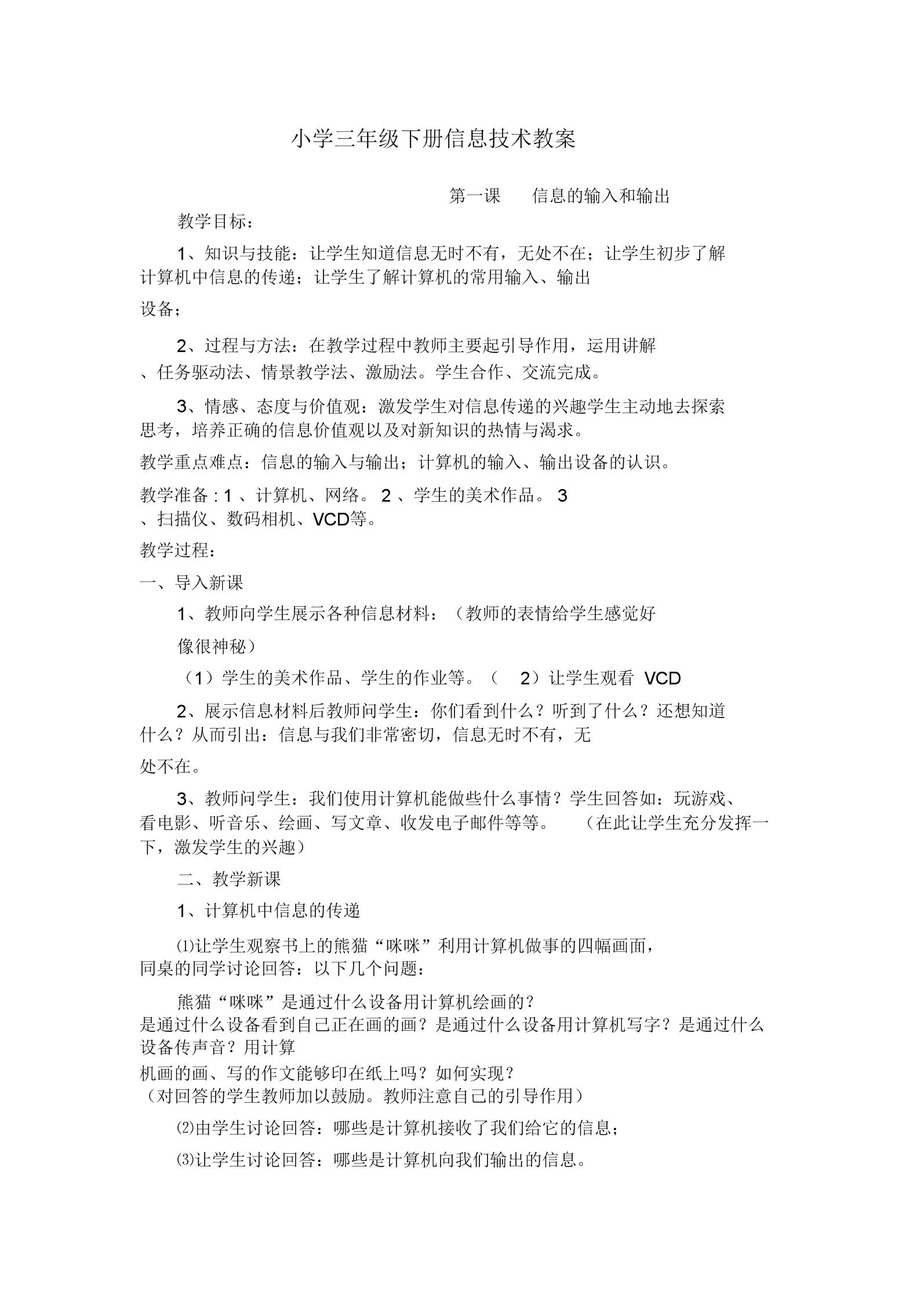 (完整)人教版三年级下册信息技术教案.doc