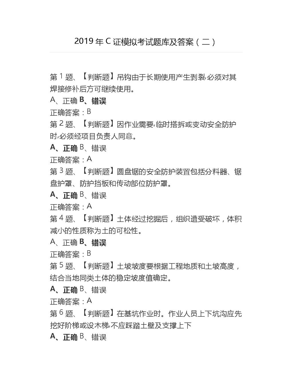 2019年C证模拟考试题库及答案(二).doc