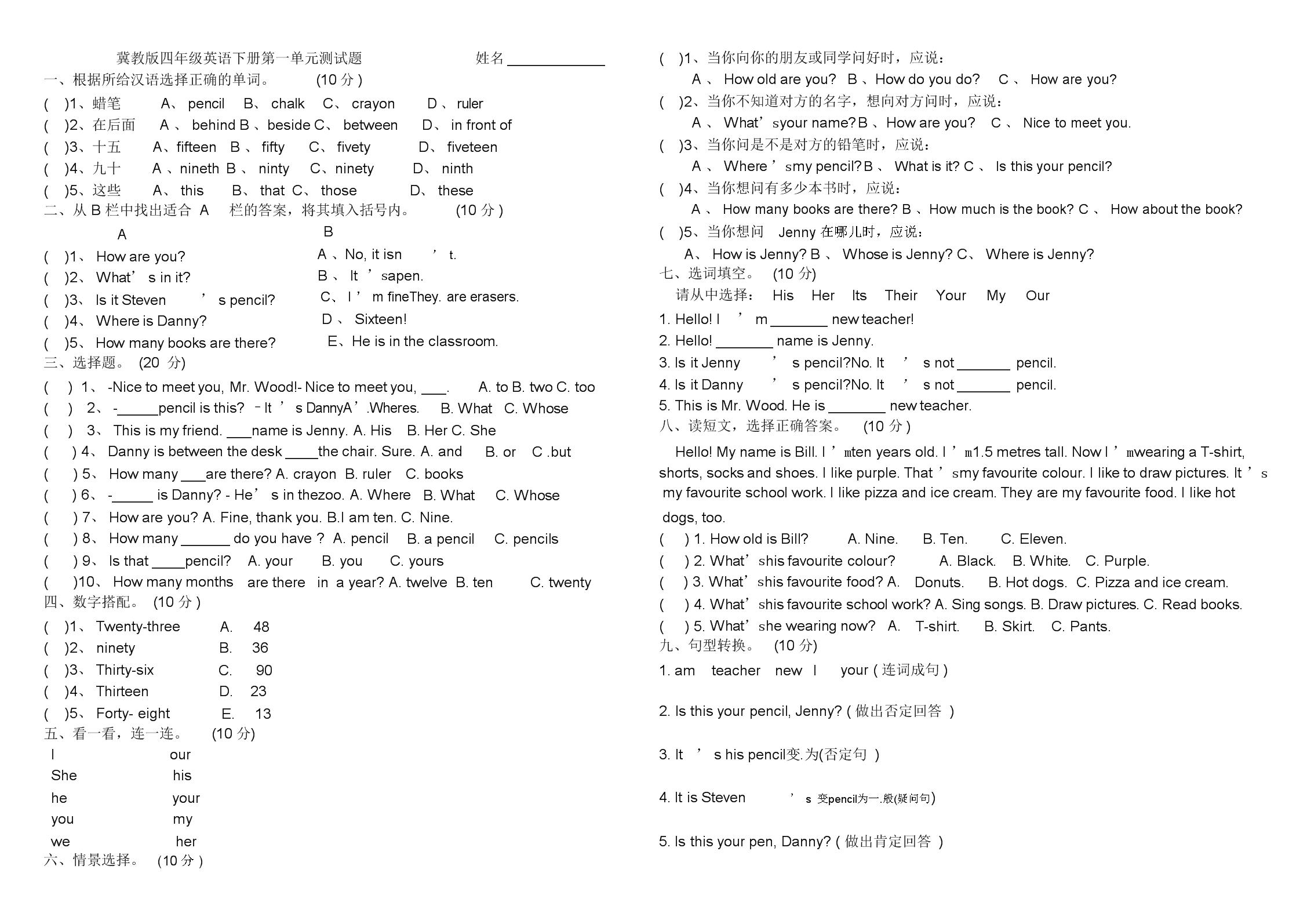 (完整)冀教版四年级英语下册Unit1测试题.doc