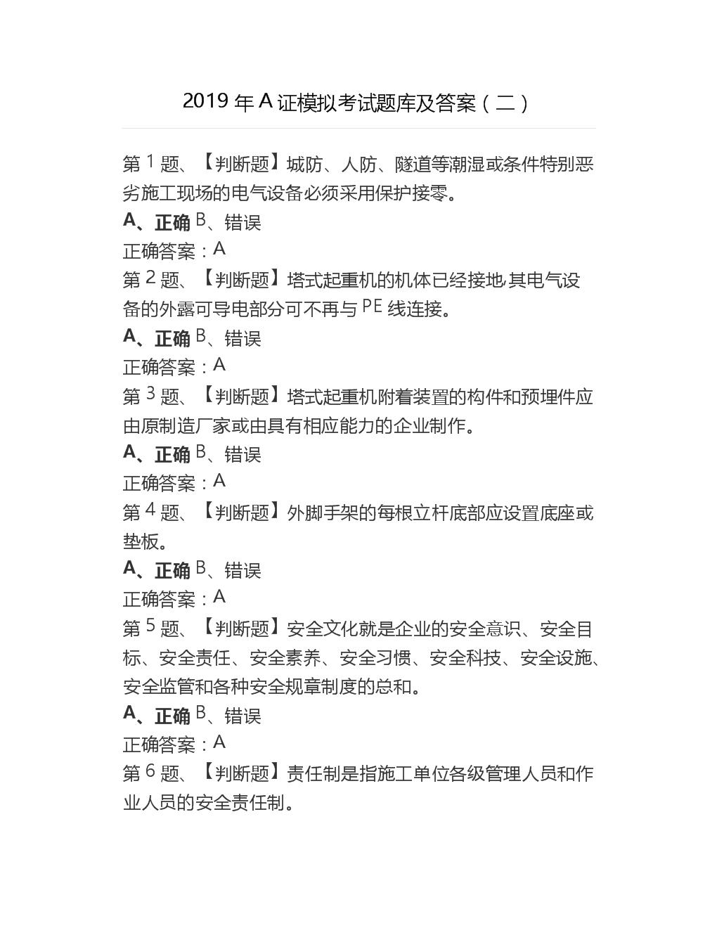 2019年A证模拟考试题库及答案(二).doc