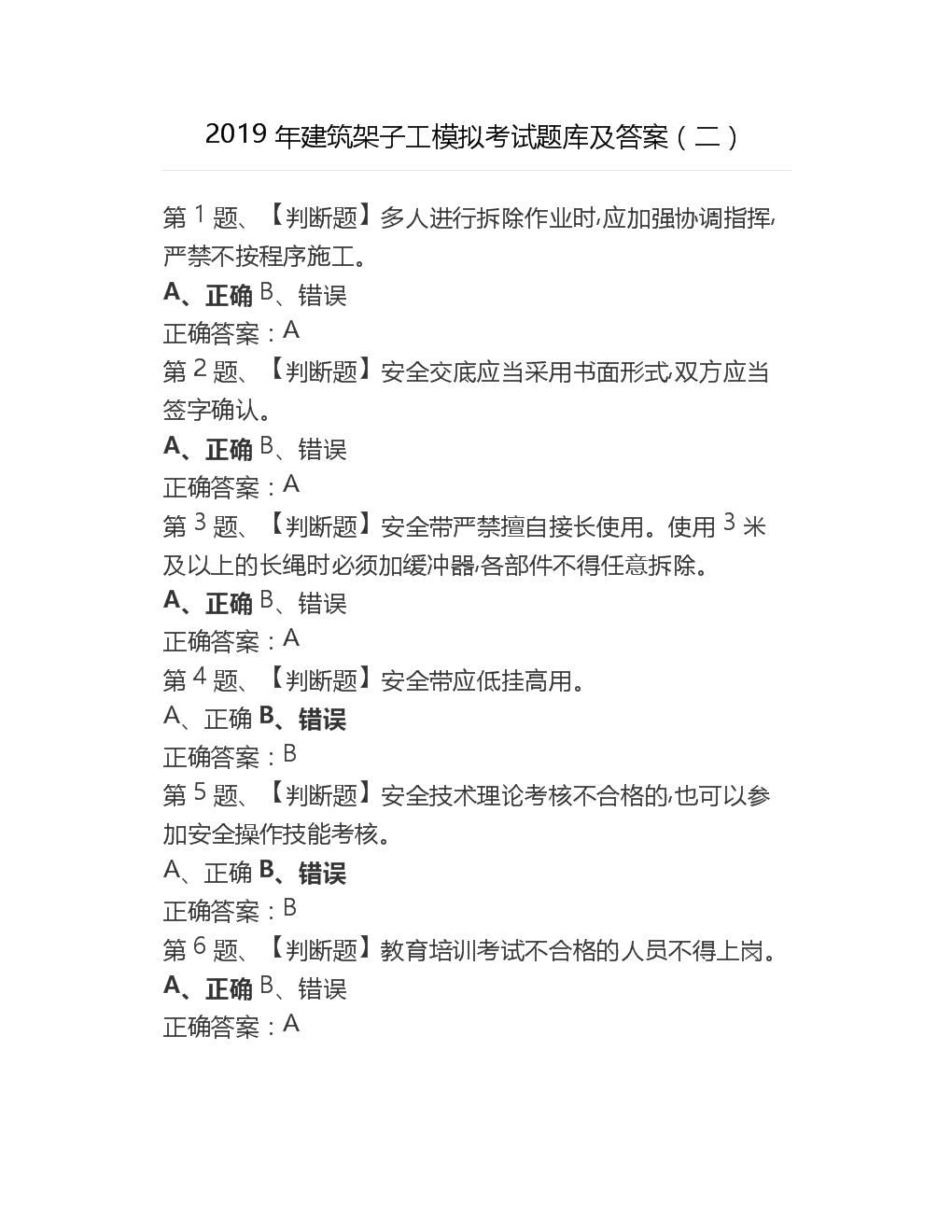 2019年建筑架子工模拟考试题库及答案(二).doc