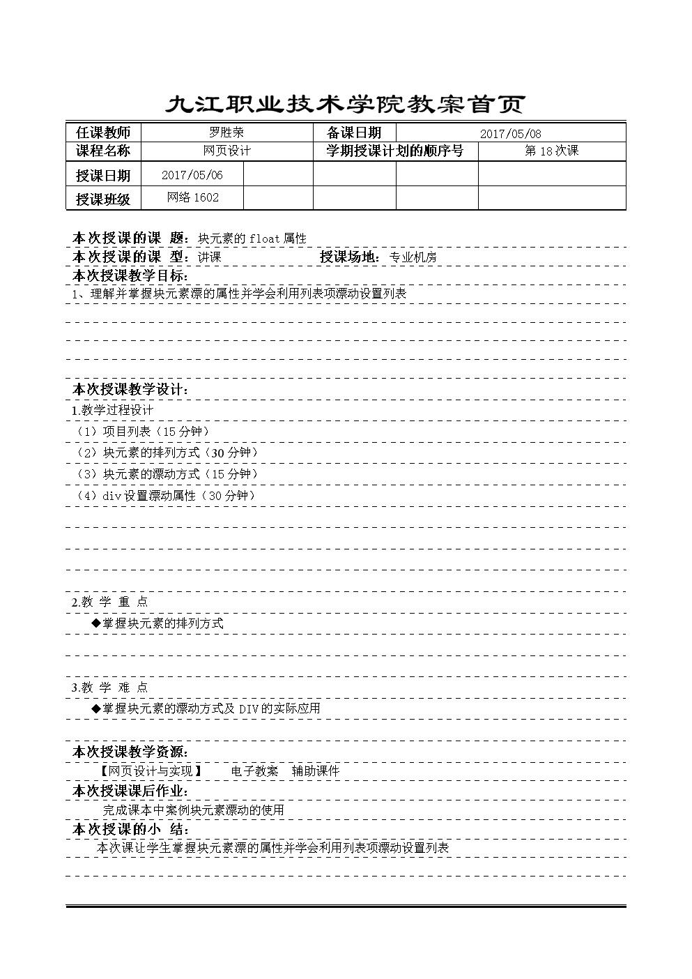 网页设计 课程教案首页 第18次课.doc