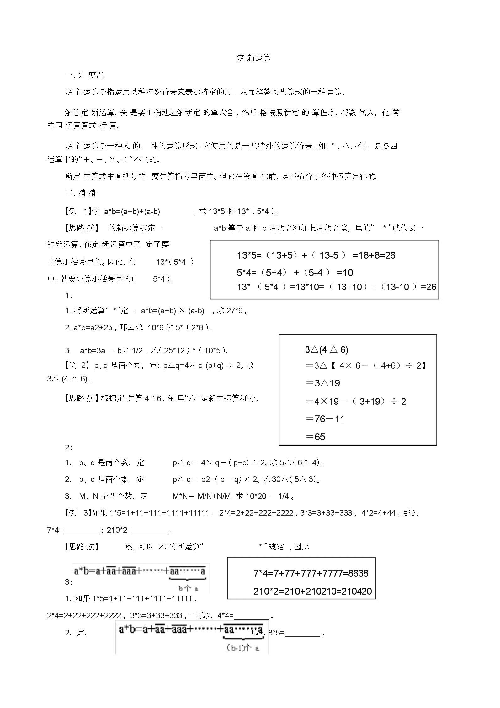 (完整word版)小学三年级奥数讲义定义新运算.doc