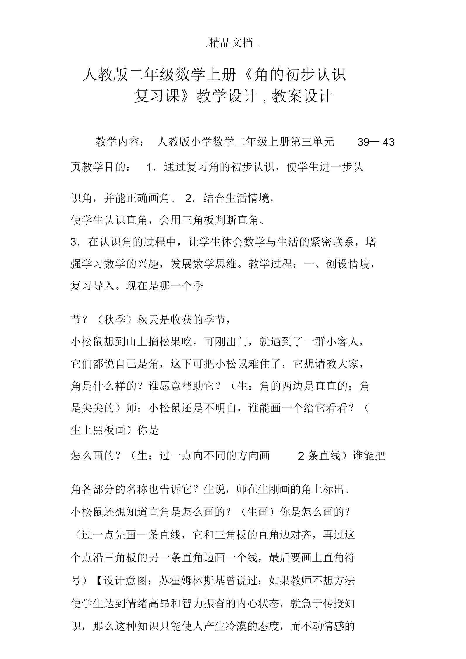 (完整版)人教版二年级数学上册《角的初步认识复习课》教学设计,教案设计.doc