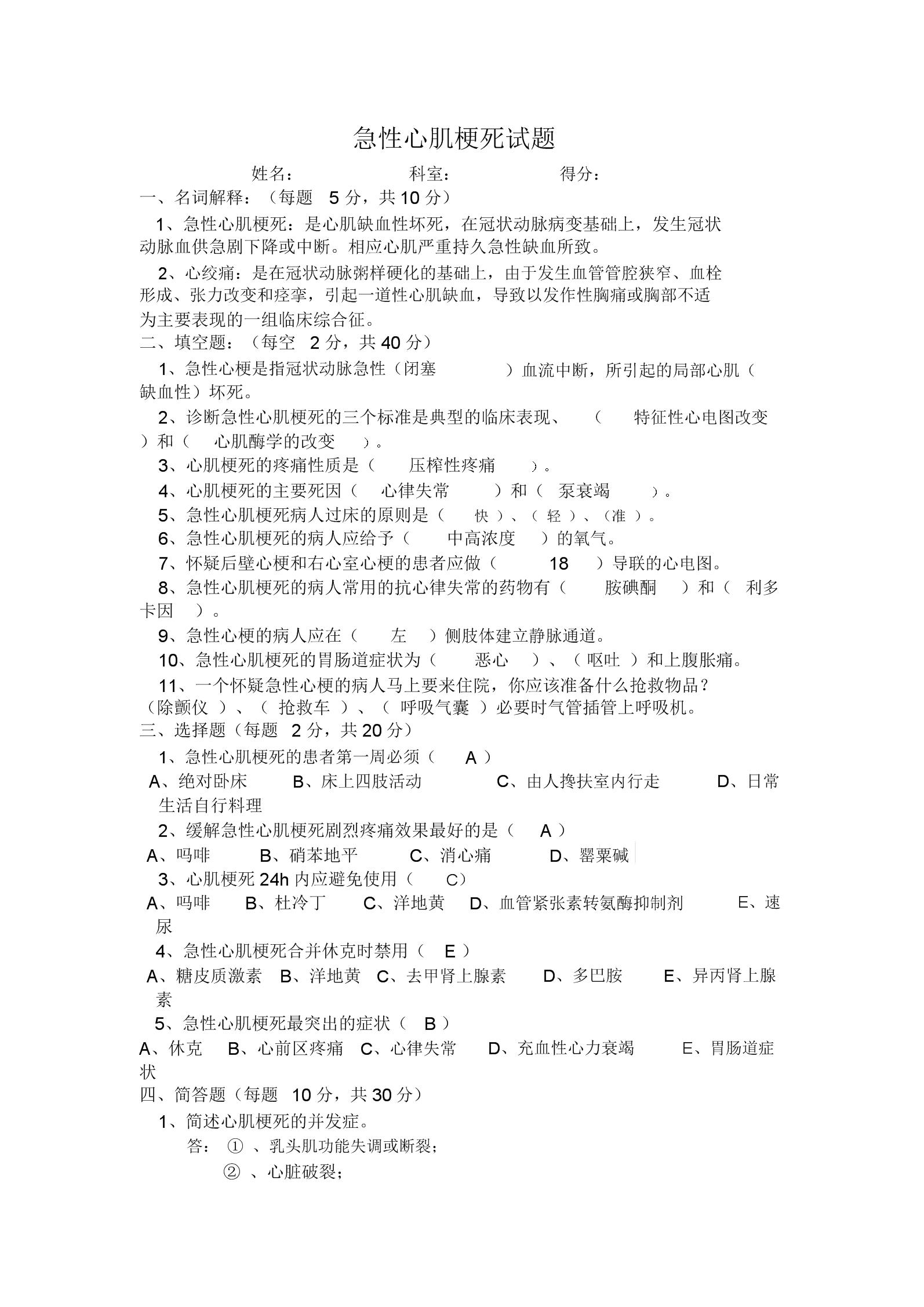 急性心肌梗死试题(精品文档)_共3页.docx