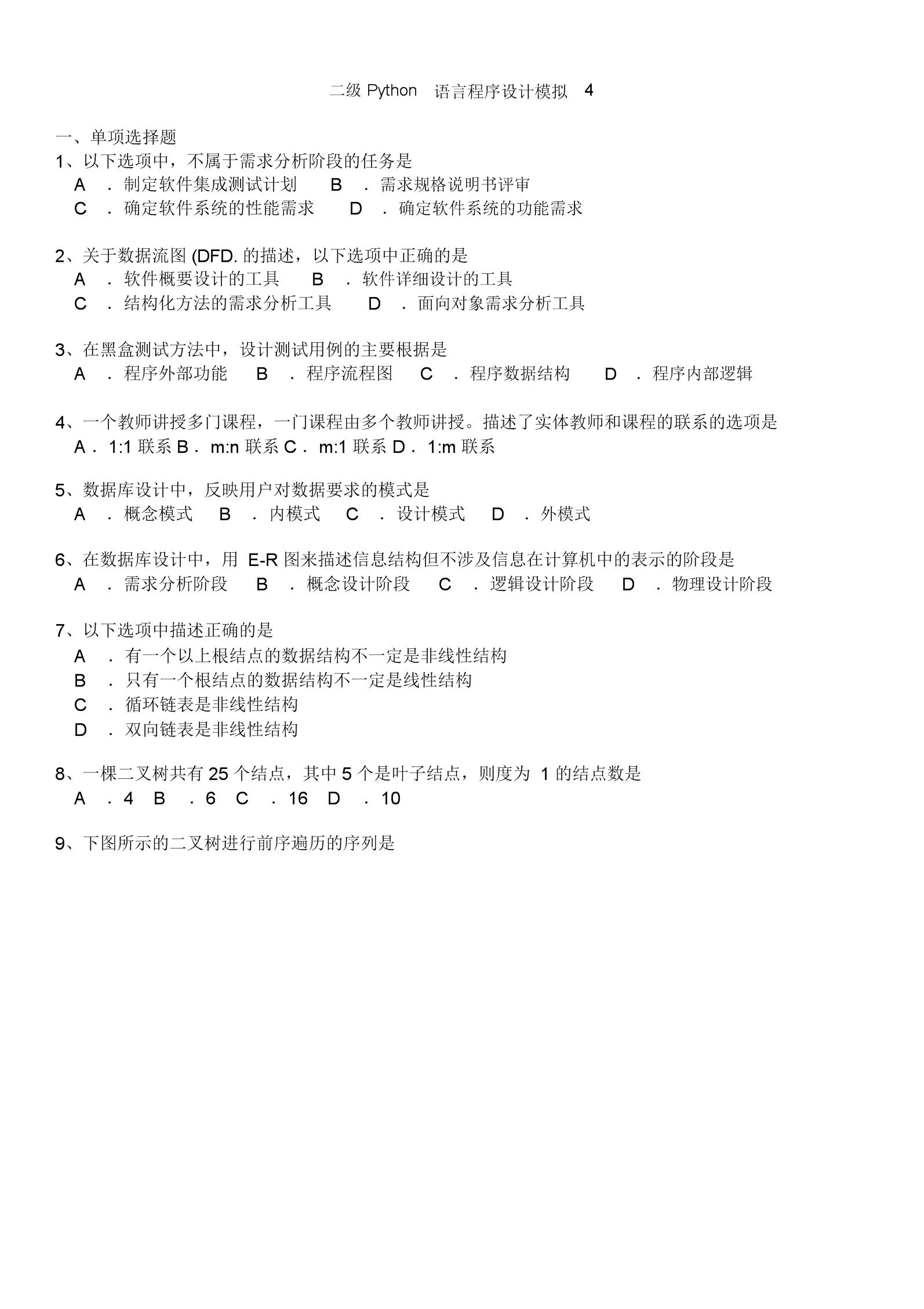完整word版,二级Python语言程序设计模拟4.docx