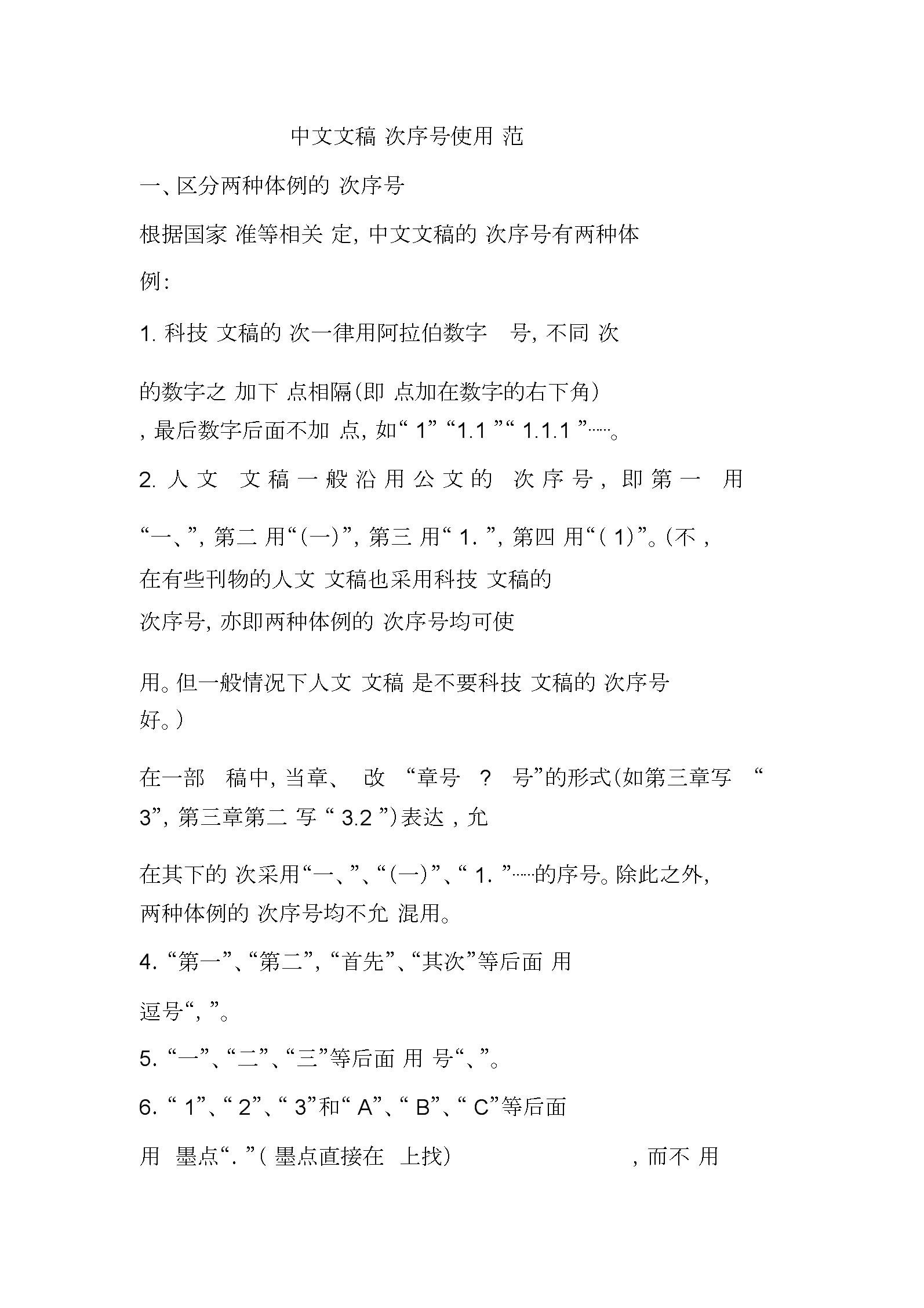 (完整word版)中文文稿层次序号使用规范.doc