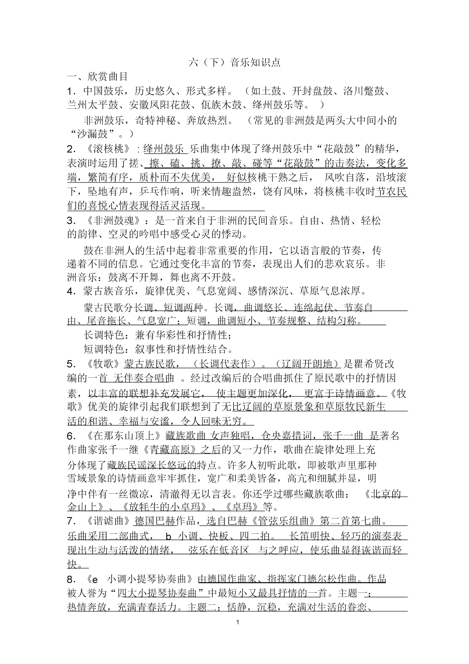 201705苏教版六年级音乐复习知识点(吐血推荐).docx