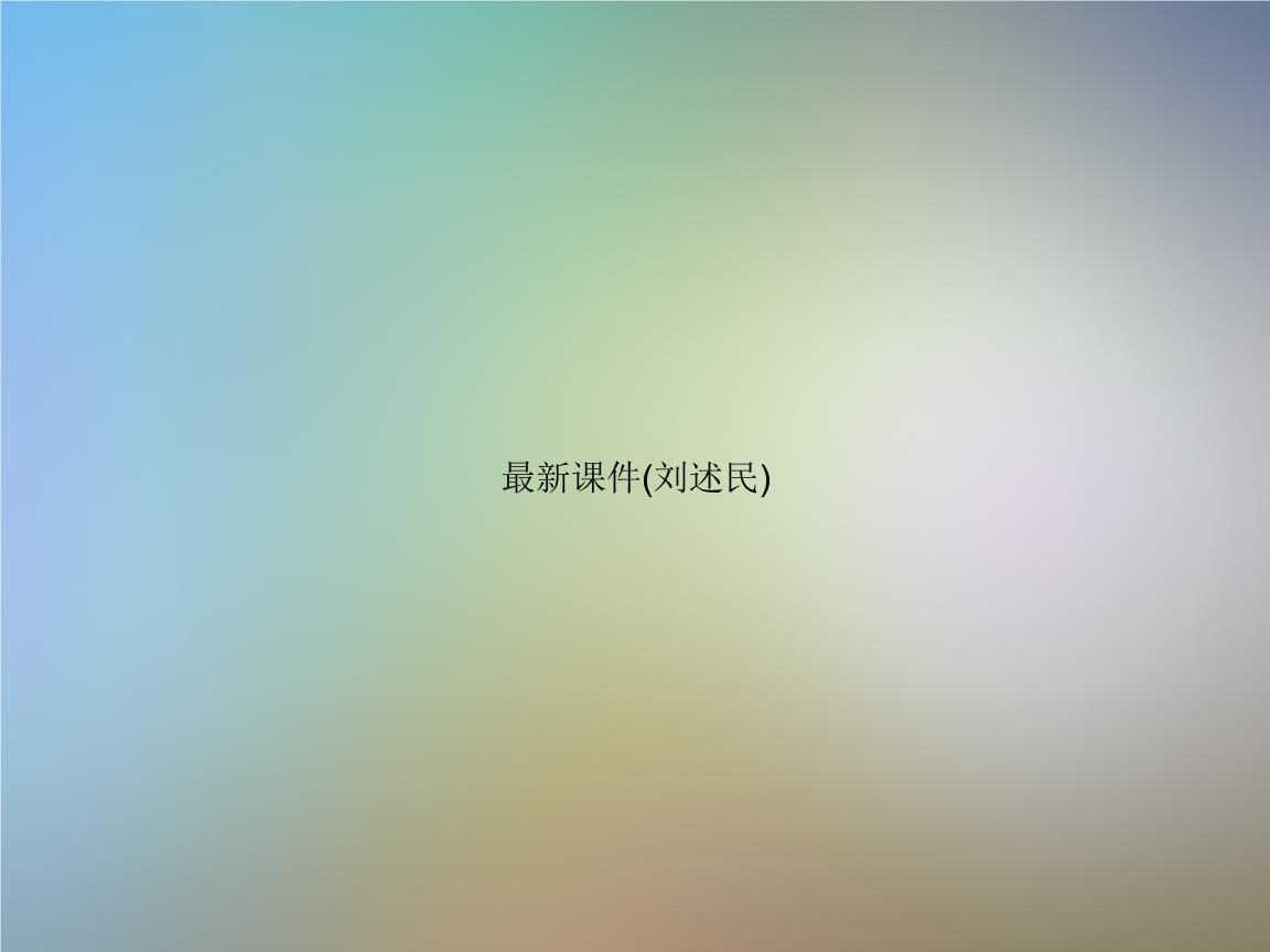 最新课件(刘述民).ppt