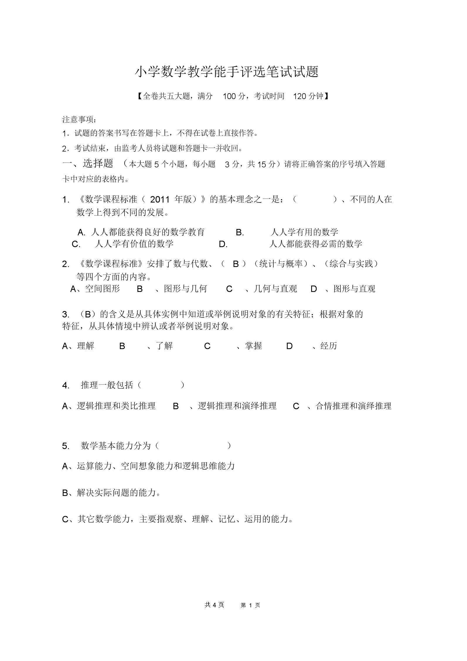 (完整word版)小学数学教学能手评选笔试试题.docx