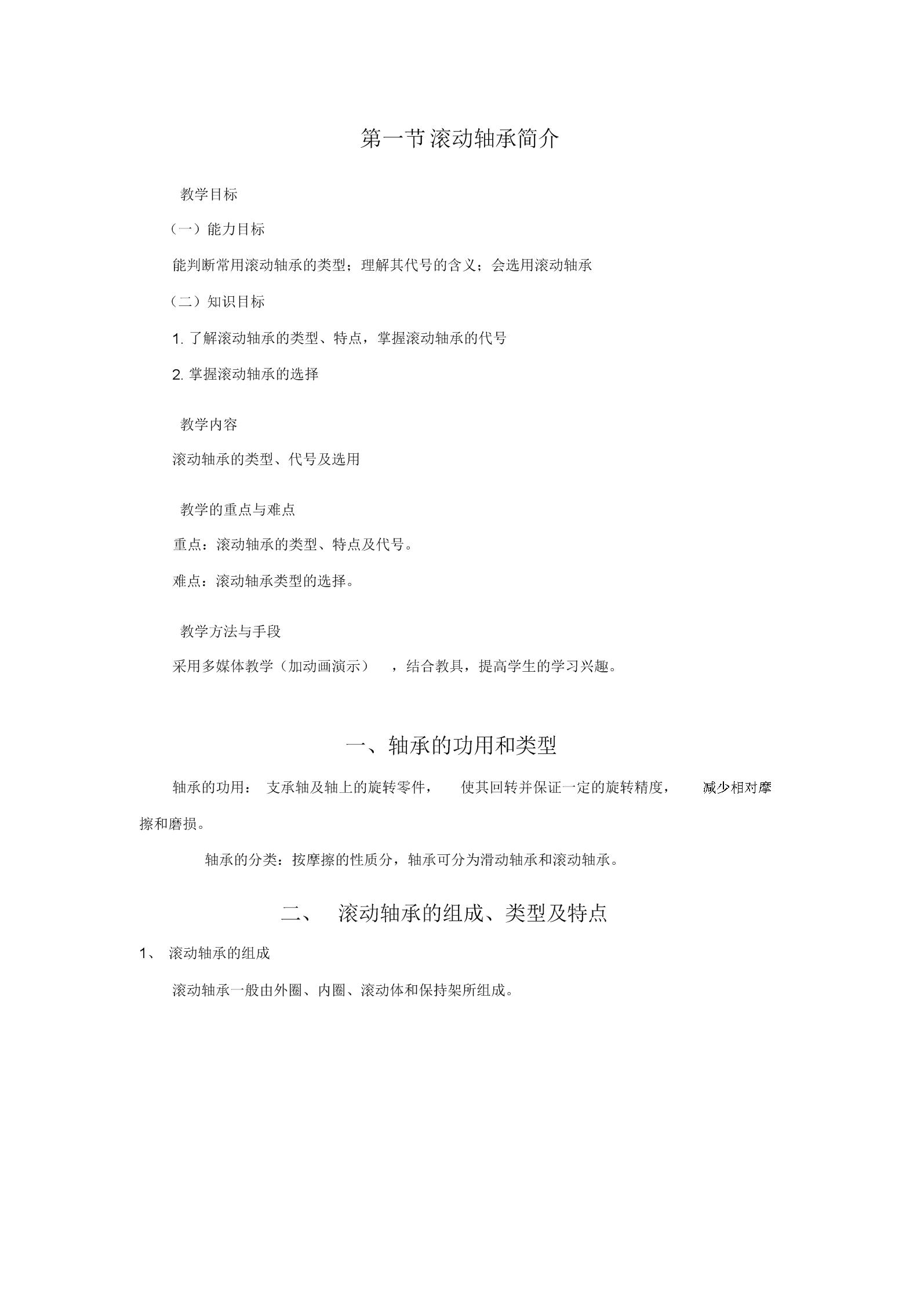 (完整word版)滚动轴承和滑动轴承教案.doc