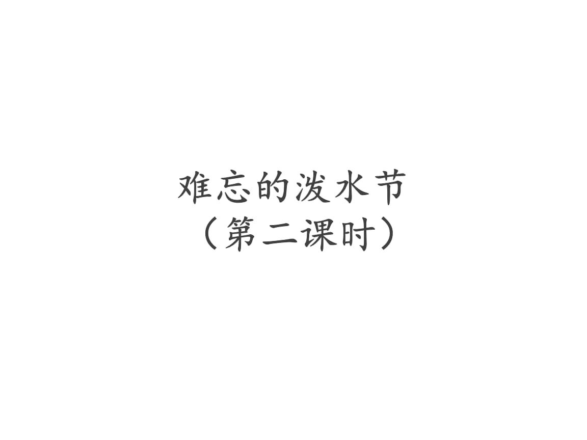 《难忘的泼水节》课件(第二课时).ppt