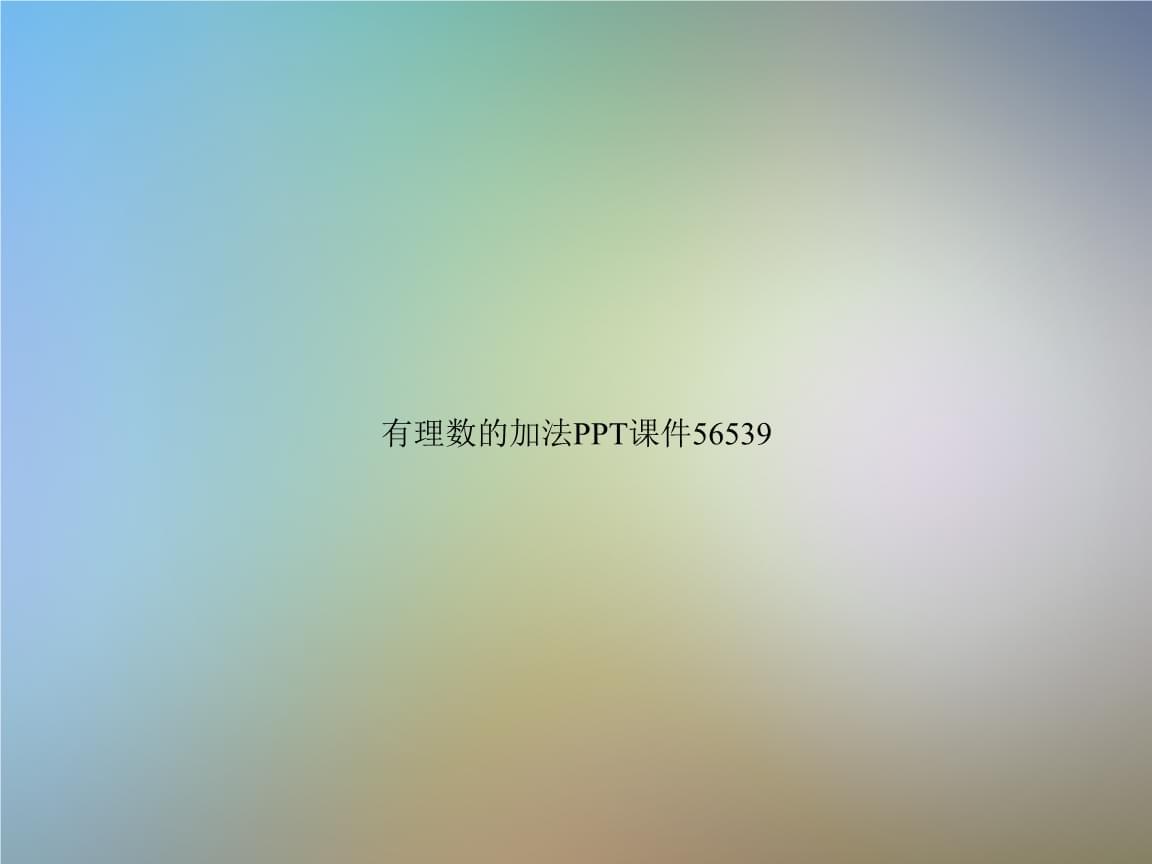 有理数的加法PPT课件56539.ppt
