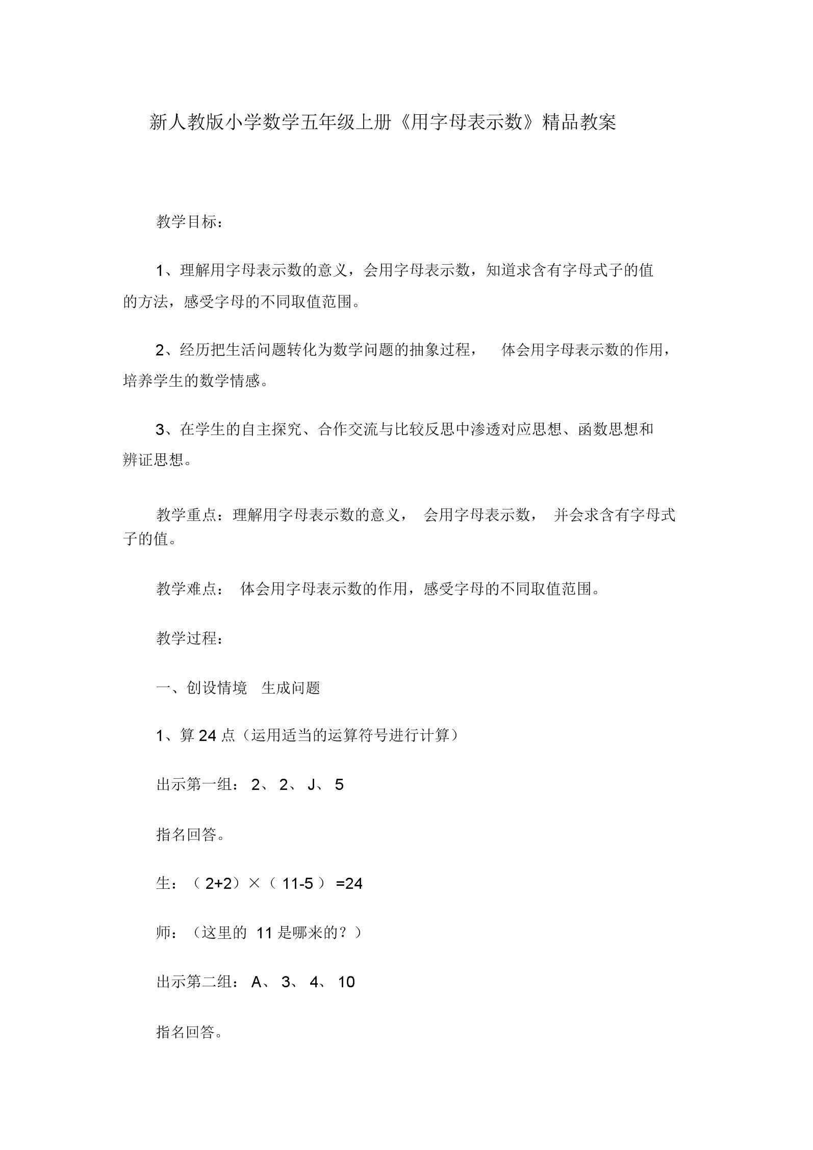 新人教版小学数学五年级上册用字母表示数教案.docx