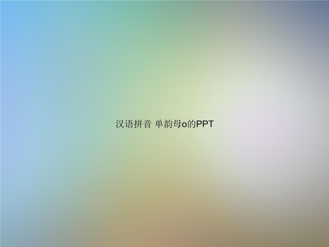 汉语拼音 单韵母o的PPT.ppt