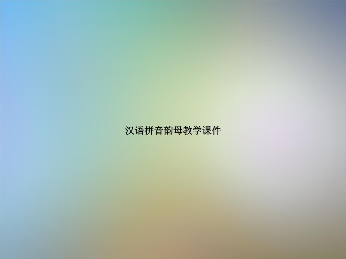 汉语拼音韵母教学课件.ppt