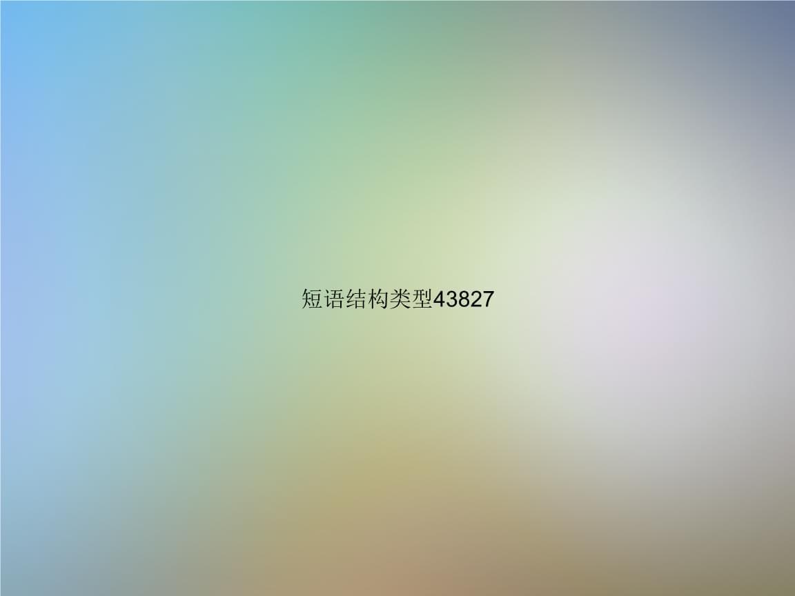 短语结构类型43827.ppt