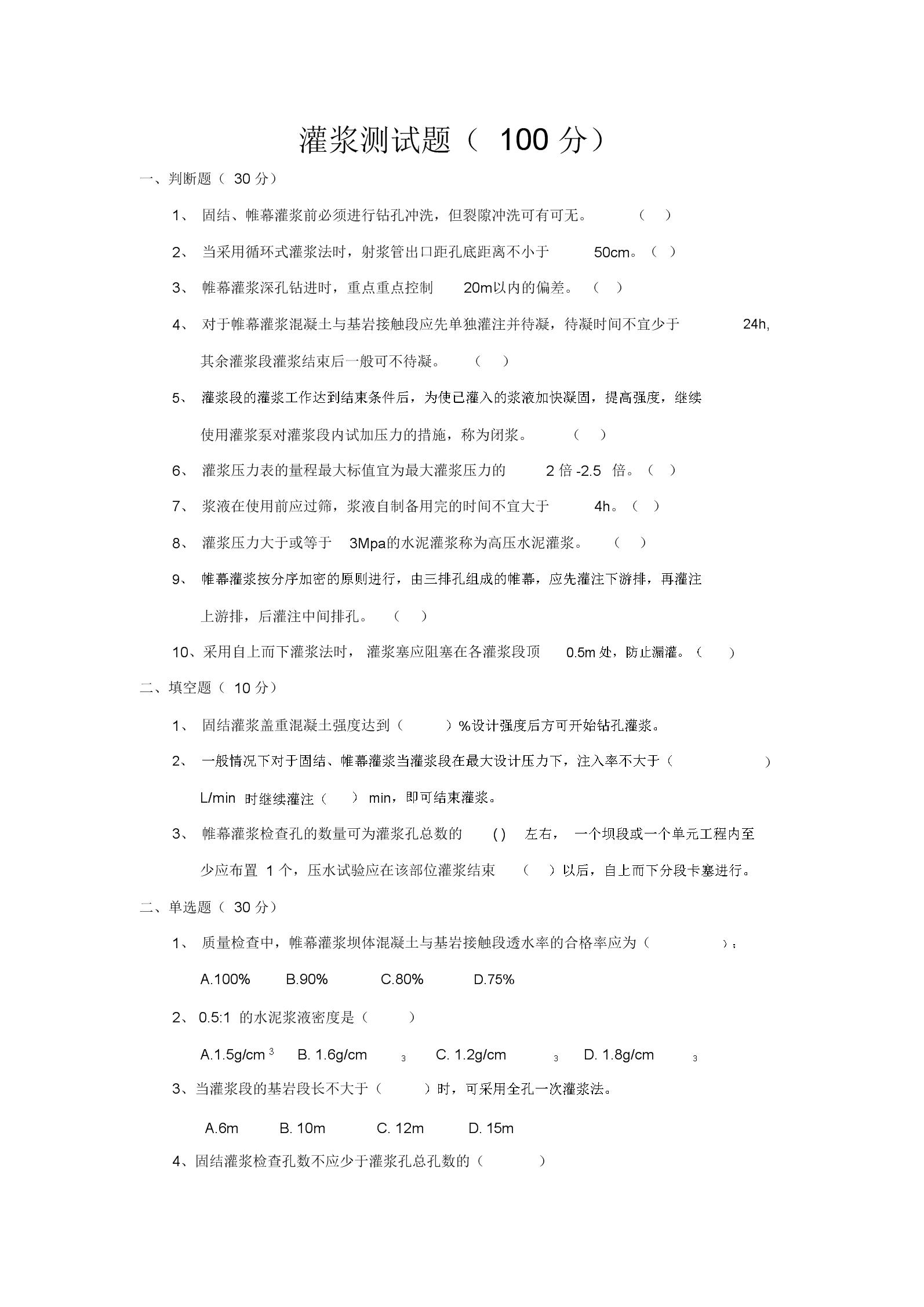 (完整版)灌浆试题.doc