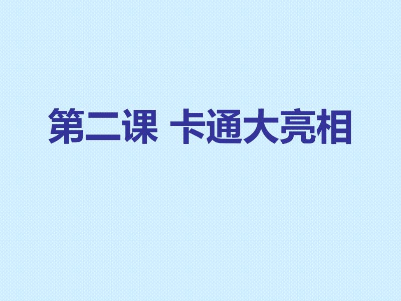 第二课卡通大亮相美术课件.pdf