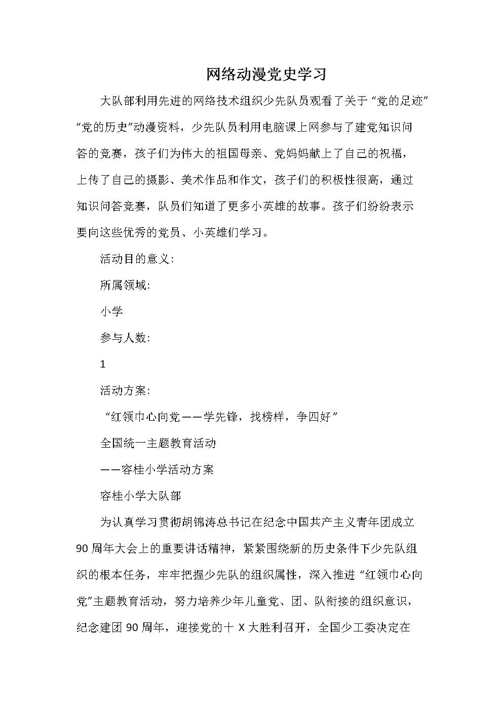 网络动漫党史学习.docx