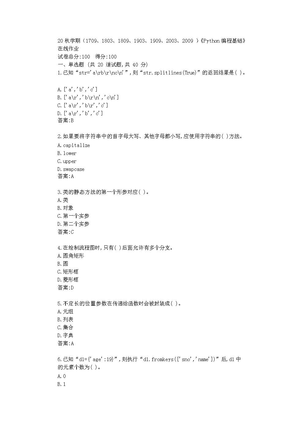 南开20秋学期《Python编程基础》在线作业【标准答案】.docx