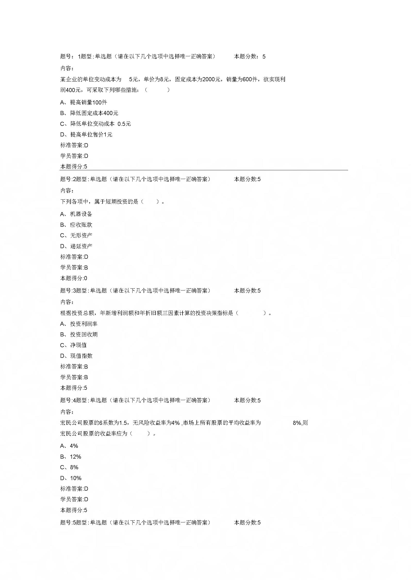2011年秋季财务管理学(本)网上作业2.docx