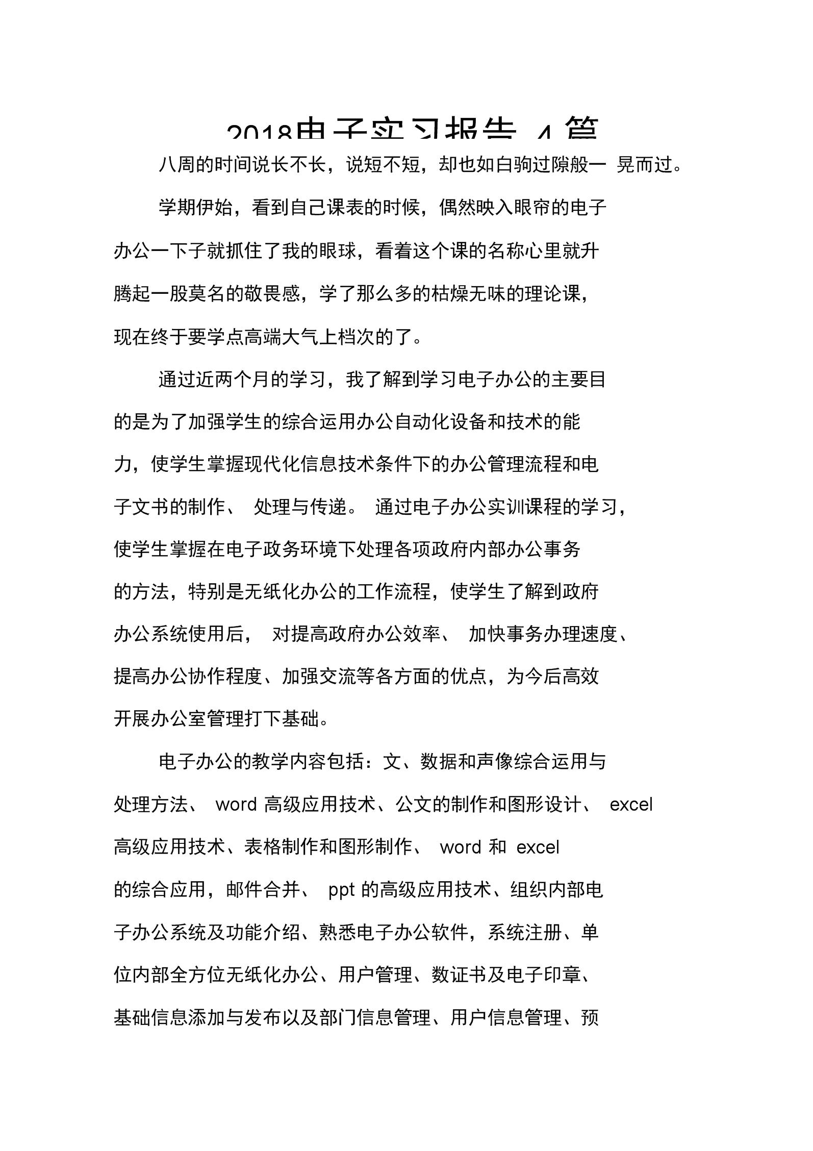 2018电子实习报告4篇.docx
